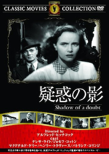 Shadow of a Doubt疑惑の影 と旅...