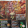 宍粟市 紅葉祭りにの画像