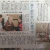 下野新聞に!!の画像