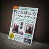 『捨て方減らし方ワークブック』の画像