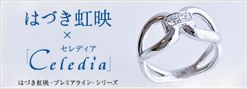 プレミアム・ライン・シリーズ はづき虹映×「セレディア」