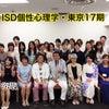 ISD個性心理学マスターインストラクター講座1日目の画像