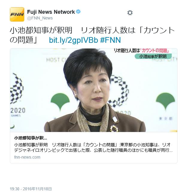 東京五輪開催地の首長小池百合子...