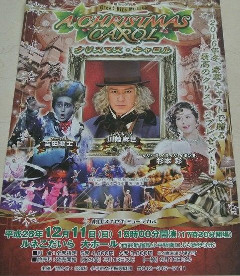 杉本彩 クリスマスキャロル小平公演