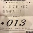 11/20 ガディス…