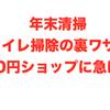 100円ショップのグッズでトイレぴかぴかの裏技!の画像