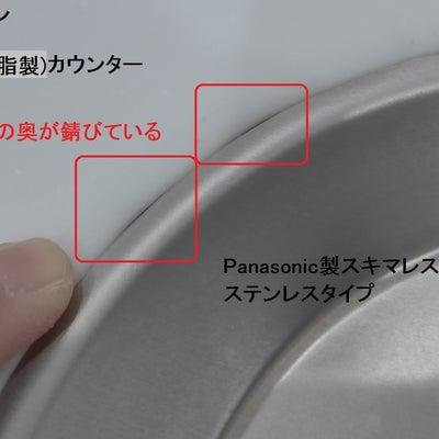 スキマレスシンク&キッチンカウンター天板の交換 三度目の正直なるか?の記事に添付されている画像