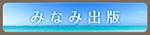 みなみ出版
