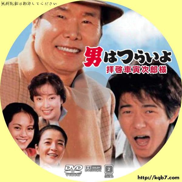 渥美清さんの男はつらいよシリーズのDVDラベルがほしいのですが、どなたか教えて... - Yahoo!知恵袋