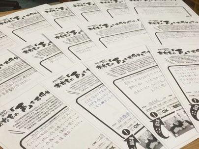 ホームページ改善セミナーin水原商工会(新潟県)の評判