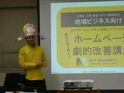 整体院のホームページ改善に詳しいセミナー講師|新潟市の佐藤さん
