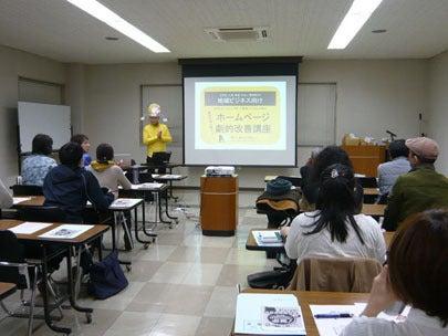 工務店のホームページ改善に詳しいセミナー講師|新潟市の佐藤さん