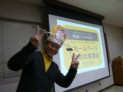 士業のホームページ改善に詳しいセミナー講師|新潟市の佐藤さん