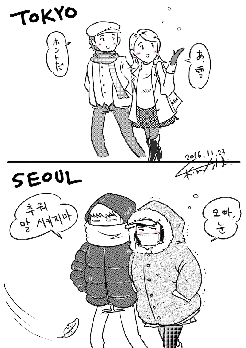 冬のカップル、東京&ソウル | ゆうきの韓国スケッチブログ