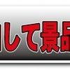 12月4日に何がある?広島でタトゥーカバーした後に参加しますの画像