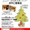 14時《残席1》です!【鎌倉】クリスマスおやこ音楽会の画像