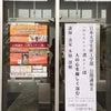 日本大学生産工学部公開講座の画像