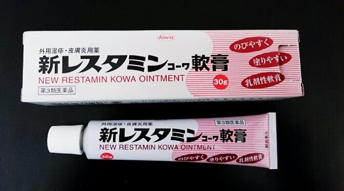 新 レスタミン コーワ 軟膏