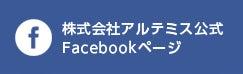 株式会社アルテミス公式Facebookページバナー