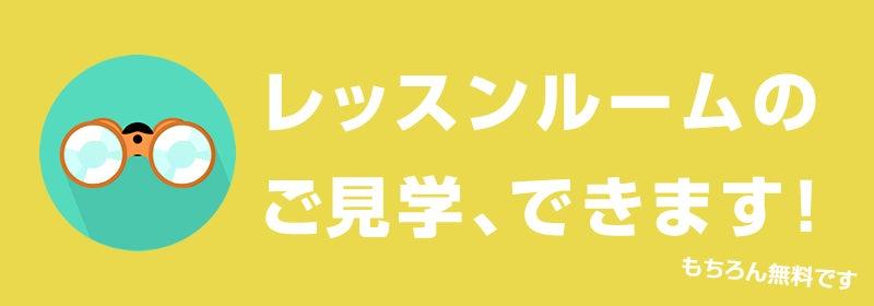 レッスンルームのご見学、できます!もちろん無料です。|湘南茅ヶ崎の超実務向けパソコンスクール(パソコン教室)FLEXweb(フレックスウェブ)