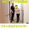 【3か月 ー10kg】ブライダルアドバイザー!の画像