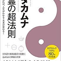 カタカムナ☆名前の言霊、数霊の出し方(^o^)v参考になるかな(^^;の記事に添付されている画像