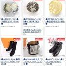 11月27日終了【ヤフオク1円開始】ルブタン、エルメス、ジュンヤ、Dior 等大充実!の記事より
