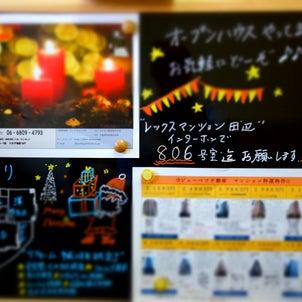 日本国内、11月最後のオープンハウスの画像
