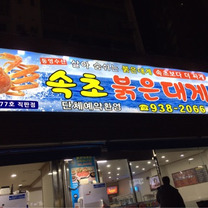 韓国ソウルで蟹が食べられる。の記事に添付されている画像