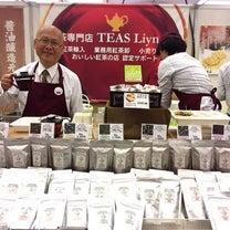 憧れの紅茶専門店ティーズリンアンTEAS Liyn-anがついに東京に!の記事に添付されている画像