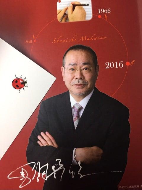 馬飼野俊一さん、レコ大功労賞受...