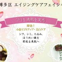 福岡エイジングケア専門「フェイシャルメニュー」美肌エステサロンの記事に添付されている画像