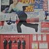 今日の新聞の画像