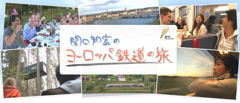 レールは、こころをつなぐ道。年末年始は「関口知宏のヨーロッパ鉄道の旅」三昧