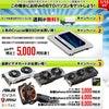 サイコムのBTOパソコン、買うなら今がチャンス!冬の大ボーナスキャンペーン!の画像