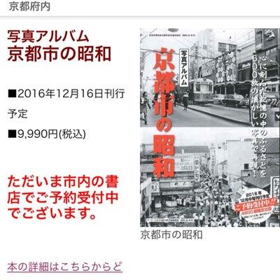 写真アルバム京都市の昭和の記事に添付されている画像