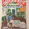 大垣特別支援学校『おおとばフェスタ』の画像