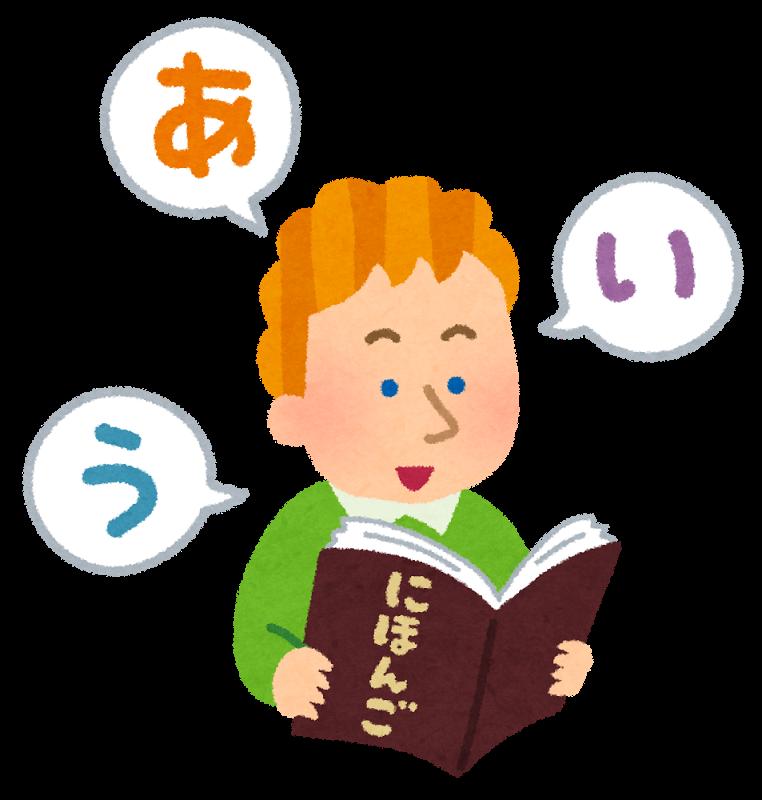 第一言語(母語)と第二言語(外国語)