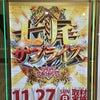 27日オークラ国分店さんで七尾サプライズ!の画像