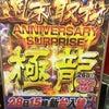 27日ニュージャパンさんで極龍の画像