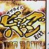 27日ジャラン南富山店さんでビッグバンの画像