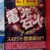 27日ニュージャラン町村店さんで電光石火と低予算で遊び隊の画像