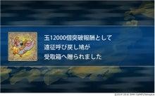20161127刀剣乱舞03秘宝一万二千