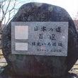 栃木に行ってきた。