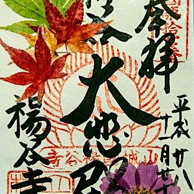 【京都】柳谷観音  楊谷寺でいただいた【御朱印】の記事に添付されている画像