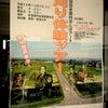 真田丸のお米をもらいにいってきた。の画像