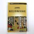 『格差と序列の日本史…