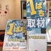28日オークラ諸江店さんで1ぱちサプライズ!の画像