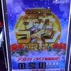 28日エスタディオ小杉店さんでデカコイン取材!の画像