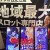 28日 ベラジオ住之江店さんで【バジリスク突撃取材】の画像